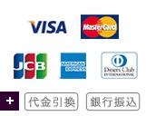 クレジットカード・銀行振込・代金引換OK