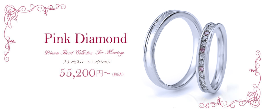 Pink Diamond Princess Heart Collection For Marriage For Marriage プリンセスハートコレクション 59,616円~(税込)